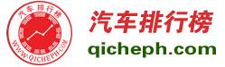 汽车排行榜-qicheph.com