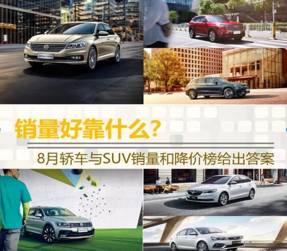 8月销售前十轿车降价排行榜 英朗优惠5万左右